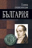 Голяма енциклопедия: България - том 1 -