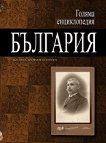 Голяма енциклопедия: България - том 4 -