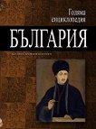 Голяма енциклопедия: България - том 5 -