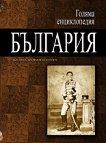 Голяма енциклопедия: България - том 7 -