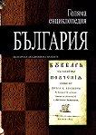 Голяма енциклопедия: България - том 10 -