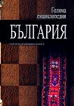 Голяма енциклопедия: България - том 11 -