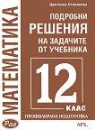 Подробни решения на задачите от учебника по Математика на Архимед за 12. клас - профилирана подготовка - Цветанка Стоилкова -