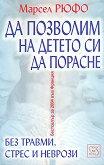 Да позволим на детето си да порасне без травми, стрес и неврози - Марсел Рюфо - книга