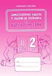 Самостоятелни работи и задачи за поправка по български език за 2. клас - 2 група -