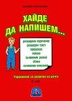 Хайде да напишем : Упражнения за развитие на речта за 2. клас - Павлина Бахчеванова -
