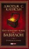 Най-богатият човек във Вавилон - Джордж С. Клейсън -