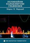 Нелинейни параболични уравнения - книга