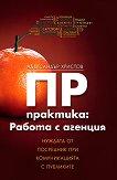 ПР практика: Работа с агенция - Александър Христов -