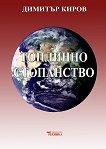 Топлинно стопанство - Димитър Киров - книга