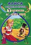 7 приказки за лека нощ: Алиса в страната на чудесата - детска книга