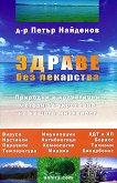 Здраве без лекарства - Д-р Петър Найденов -