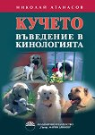Кучето - въведение в кинологията - Николай Атанасов - книга