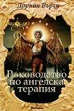 Ръководство по ангелска терапия - Дорийн Върчу -