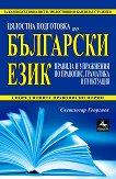 Цялостна подготовка по български език за матура и кандидат-гимназисти, зрелостници и кандидат-студенти -