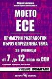 Моето есе - примерни разработки за ученици от 7., 8., 9., 10., 11. и 12. клас на СОУ - Мария Бейнова -