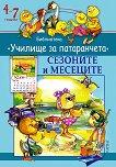 Училище за патаранчета: Сезоните и месеците -
