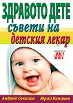 Здравото дете - съвети на детския лекар - Андрей Соколов, Юрий Копанев -