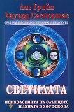 Семинари по психологическа астрология - том трети : Светилата - Хауърд Саспортас, Лиз Грийн - книга