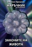 Законите на живота: Наръчник за опознаване - книга