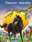 Черният красавец - книга