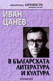 Иван Цанев в българската литература и култура -