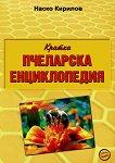 Кратка пчеларска енциклопедия - Наско Кирилов -