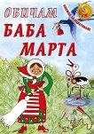 Книжка за оцветяване: Обичам Баба Марта -