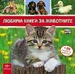 Любима книга за животните - Коте -