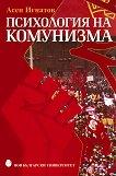 Психология на комунизма - книга