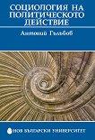Социология на политическото действие - Антоний Гълъбов -