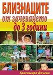 Близнаците от зачеването до 3 години - Красимира Дечева -