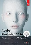 Adobe Photoshop CS6. Официален курс на Adobe Systems -