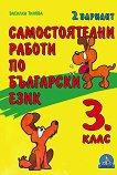 Самостоятелни работи по български език за 3. клас - вариант 2 - помагало