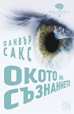 Окото на съзнанието - Оливър Сакс -
