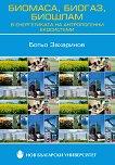 Биомаса, биогаз, биошлам в енергетиката на антропогенни екосистеми - Ботьо Захаринов -