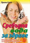 Сребърна вода за здраве -