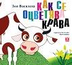 Как се оцветява крава - Зоя Василева - детска книга