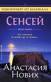 Изконният от Шамбала: Сенсей - книга 2 - Анастасия Нових - книга
