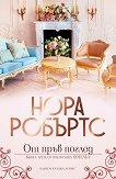 Хотелът - книга 3: От пръв поглед - книга