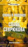 Слова и видения на Слава Севрюкова - Христо Нанев -