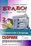 Браво! Част 2: Сборник с упражнения по български език и литература за 1. клас - Наталия Огнянова -