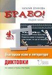 Браво! Част 4: Диктовки по български език и литература за 1. клас -