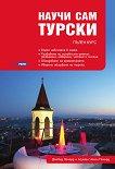 Научи сам турски: Пълен курс за овладяване на основните умения - Асуман Челен Полард, Дейвид Полард - речник