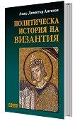 Политическа история на Византия - проф. Димитър Ангелов - книга
