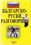 Българско-руски разговорник - помагало