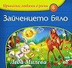 Приказки любими в рими - книжка 6: Зайченцето бяло - Леда Милева -