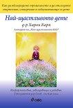 Най-щастливото дете - Д-р Харви Карп - книга