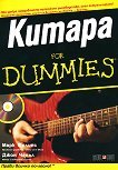 Китара For Dummies + CD -