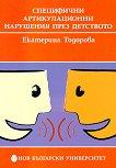 Специфични артикулационни нарушения през детството - Екатерина Тодорова -